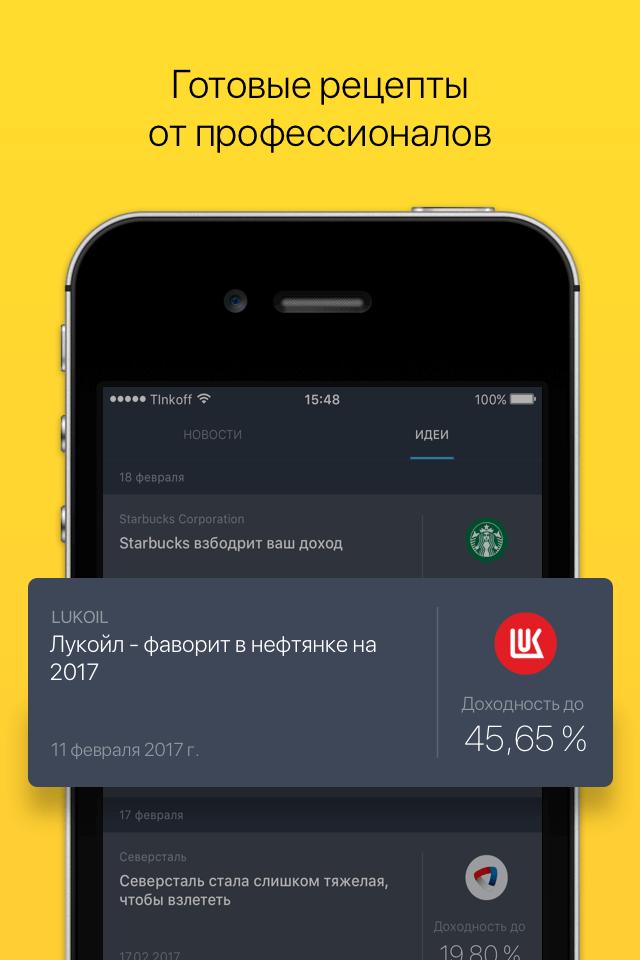 приложение на андроид знакомства карте