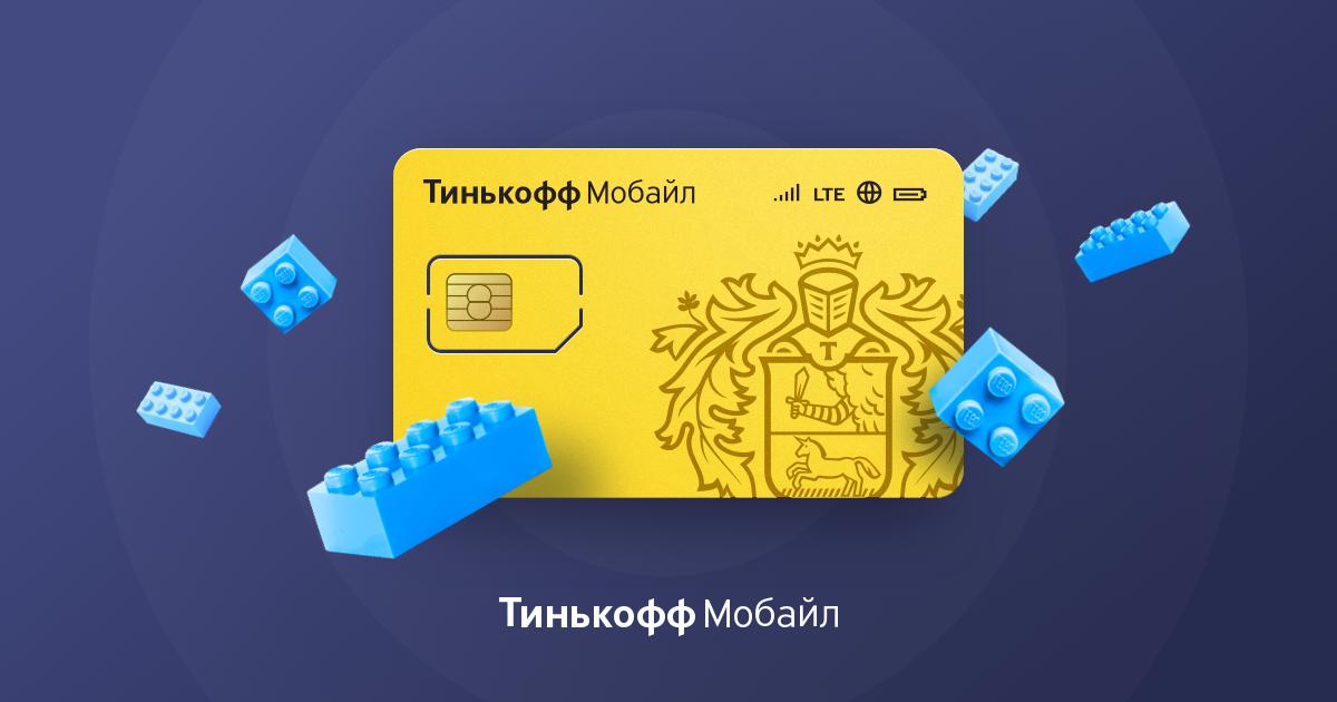 тарифы тинькофф карта дебетовая