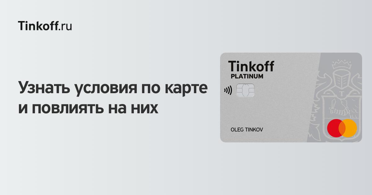 Тинькофф условия кредита по кредитной карте