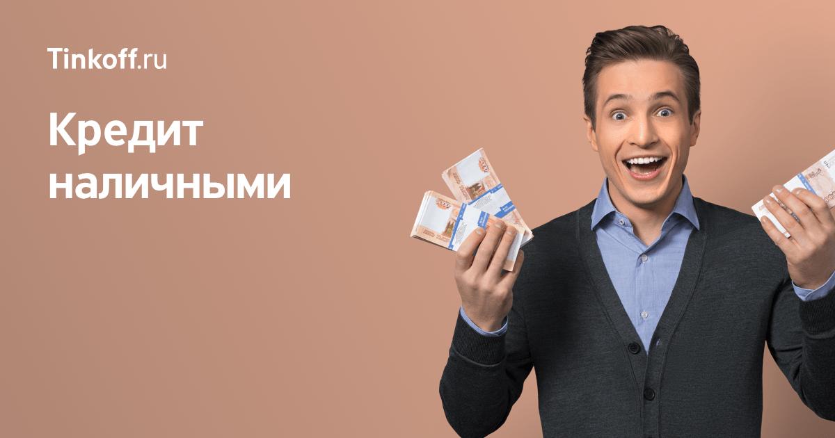 тинькофф банк подать заявку на кредит наличными по телефону гетт такси личный кабинет партнера