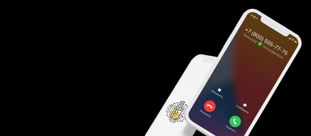 Определитель номеров телефона от Тинькофф поможет точно определить, кто звонит с неизвестного номера