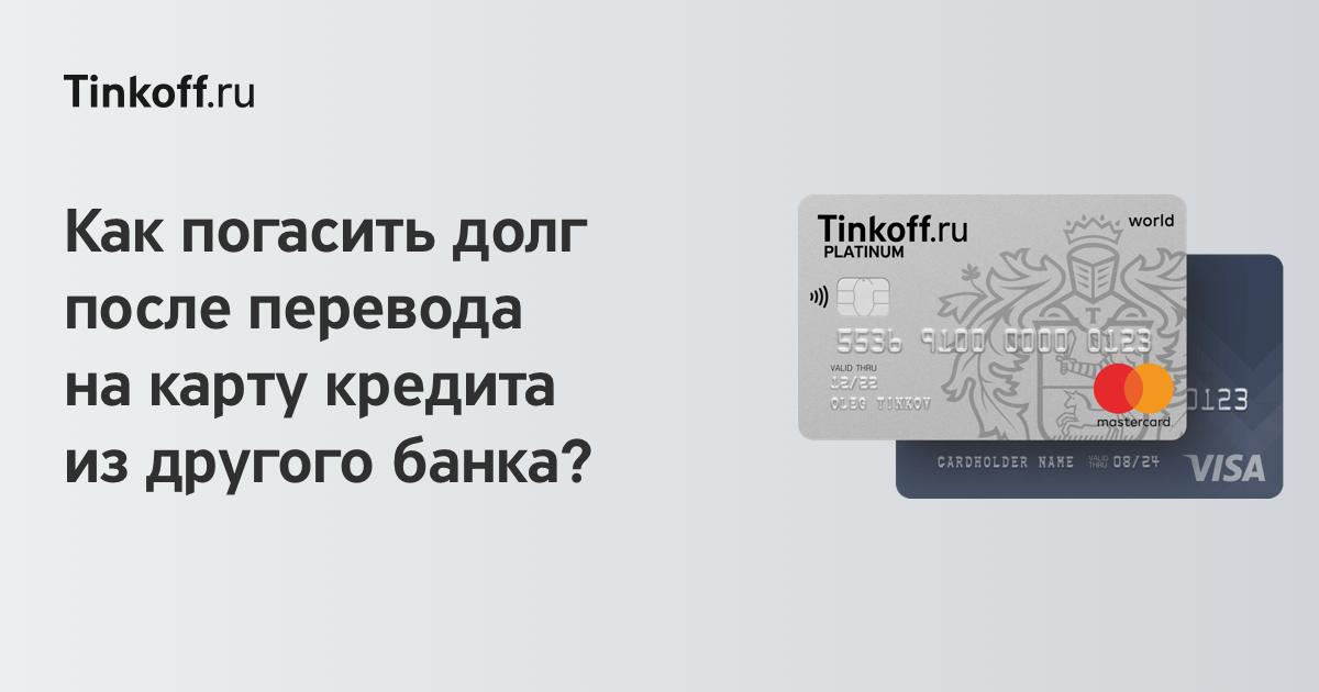 можно ли погасить кредитную карту другого банка картой тинькофф платинум