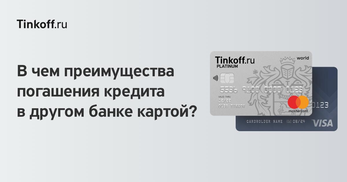 Кредитные карты после погашения кредита