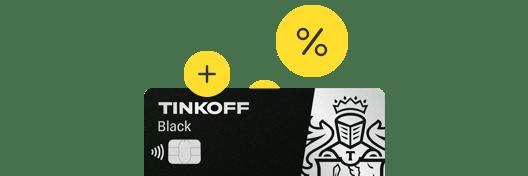 Дебетовая карта с кэшбэком и процент на остаток