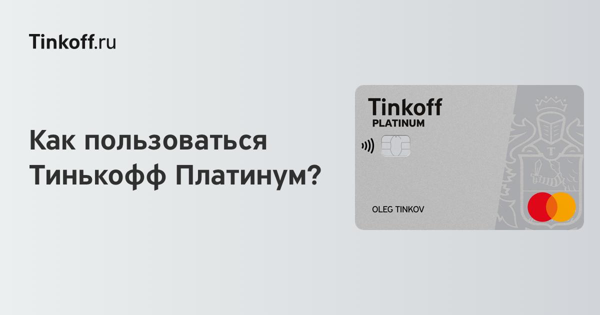 увеличить тинькофф кредитная карта лимит