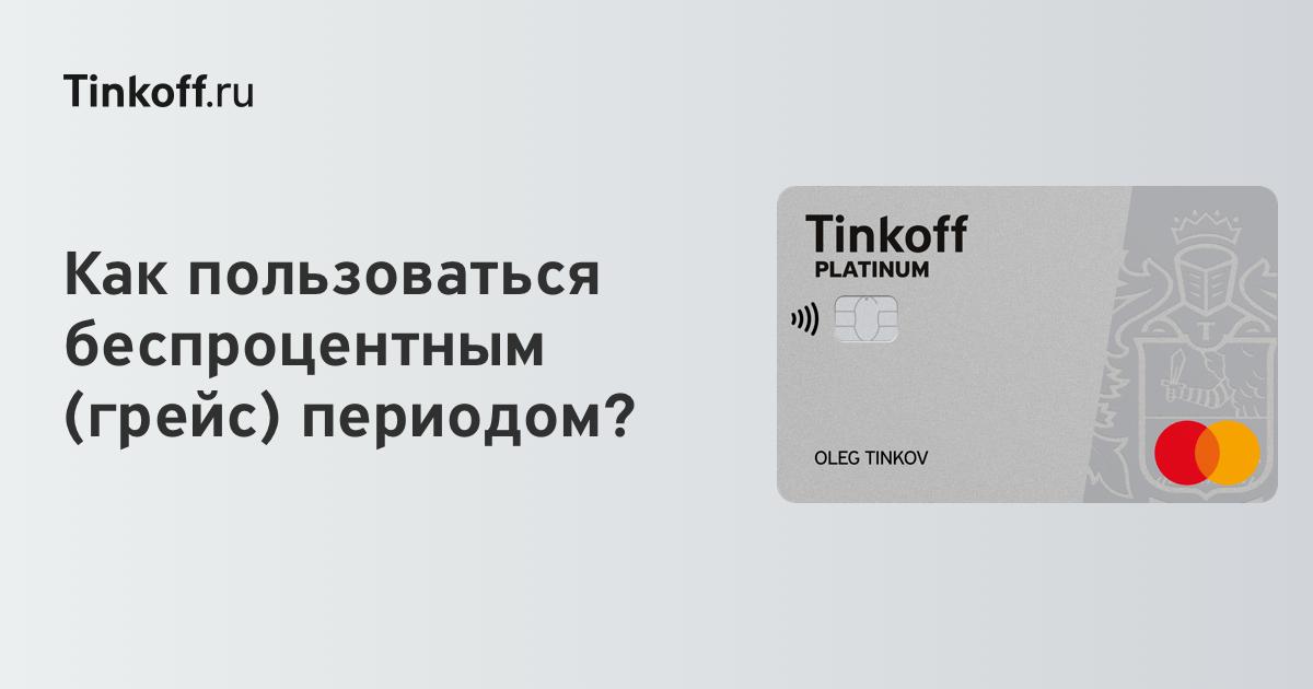 Кредит карта без процентов