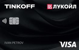 Кредитная карта ЛУКОЙЛ— Тинькофф