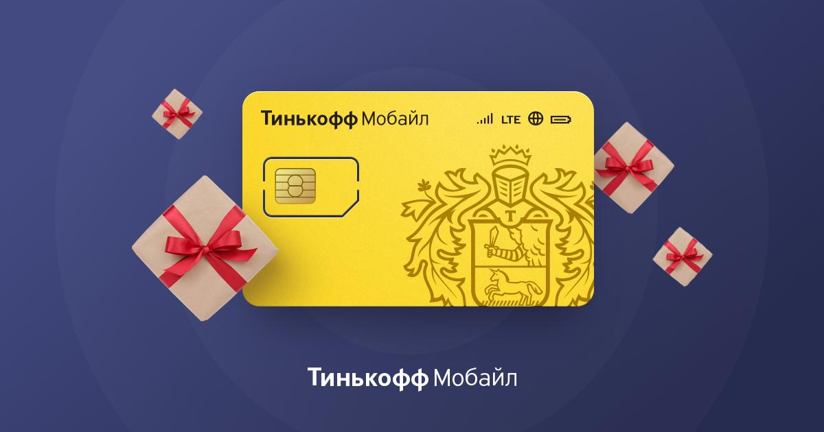 карту тинькофф заказать онлайн кредит
