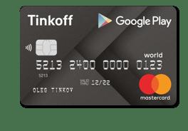 Кредитная карта GooglePlay