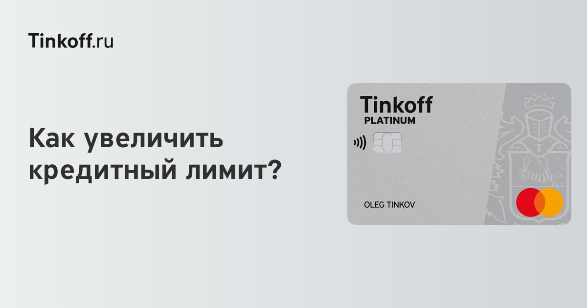 Тинькофф журнал кредитная карта и дебетовая