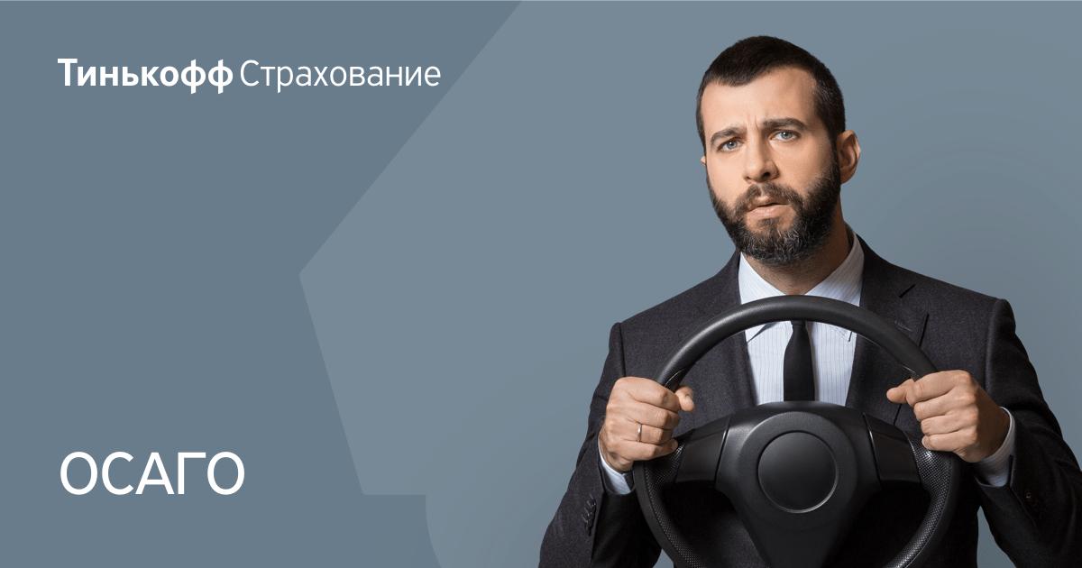 Тинькофф страхование ОСАГО, КАСКО, квартира