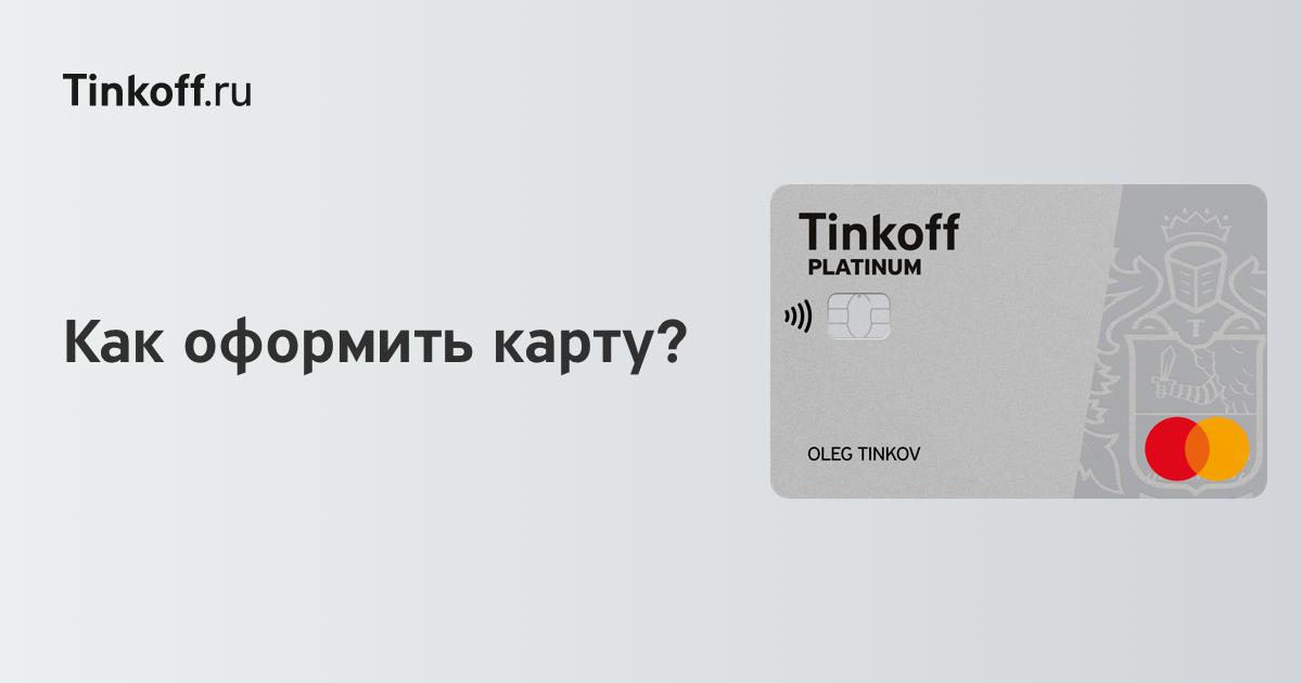 какие документы нужны для оформления кредитной карты в банке тинькофф?