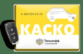 Автострахование КАСКО для ГАЗ  2018 года