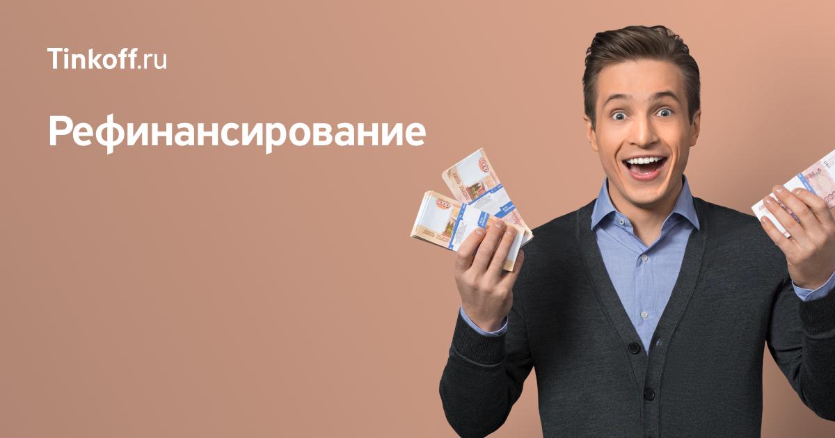 Онлайн заявка рефинансирование потребительского кредита как получить 500 кредитов в варфейс