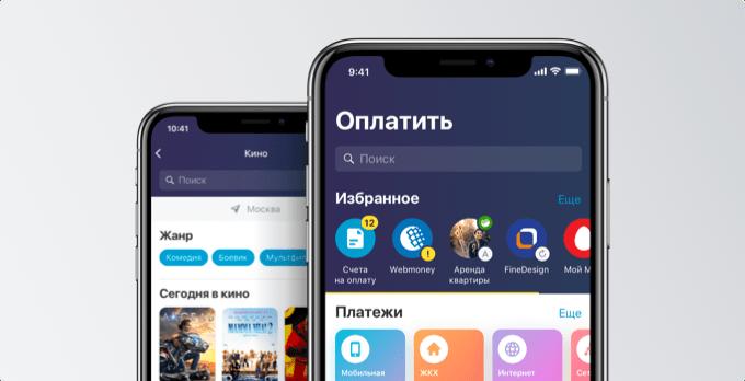 Скачать приложение Тинькофф