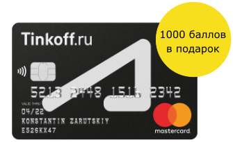 заказать карту тинькофф онлайн кредитную с доставкой кто обязан выплачивать кредит после смерти заемщика