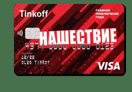 Кредитная карта Нашествие