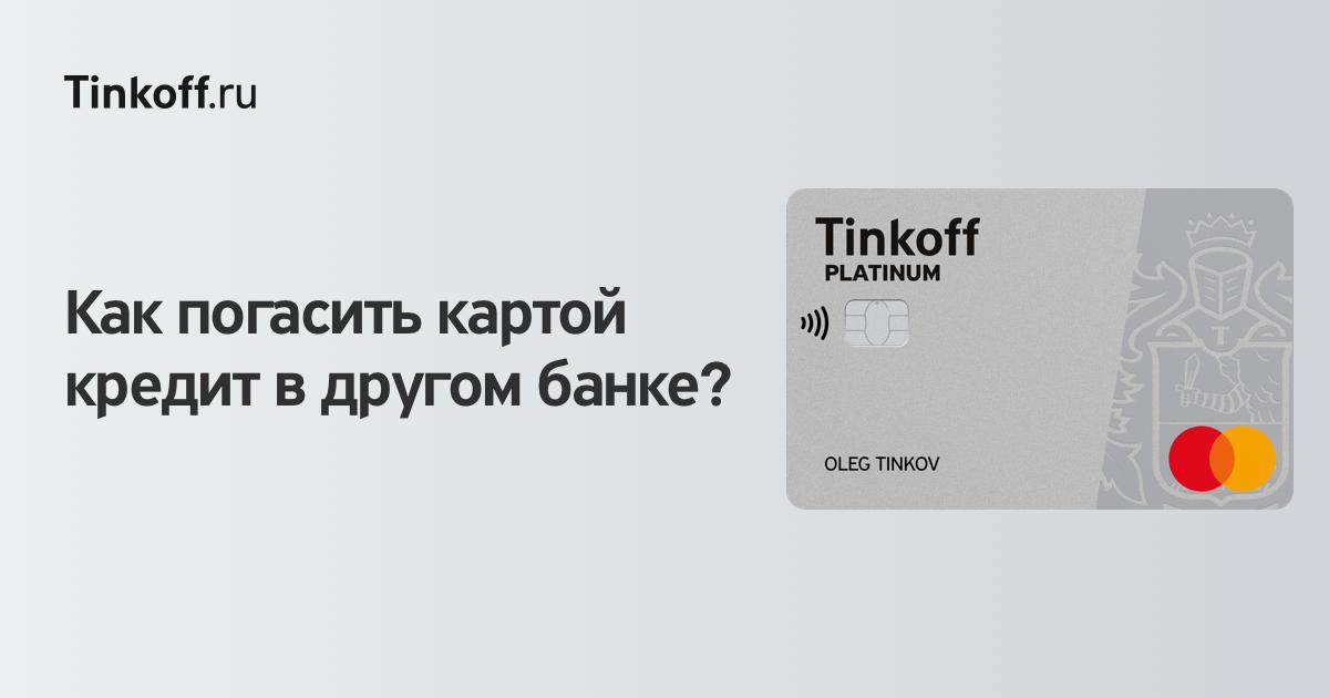 Как погасить кредит в тинькофф через приложение