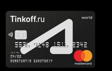 карты тинькофф банка оформить заявку