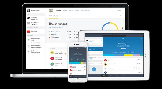 Как сделать онлайн банк тинькофф