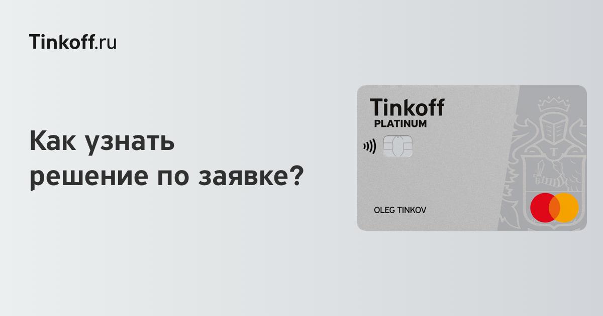 Узнать одобрение кредита во всех банках