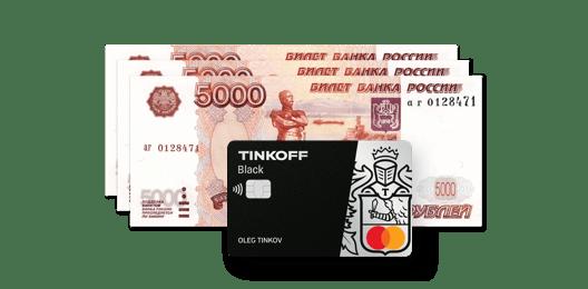 Кредит наличными на дебетовой карте