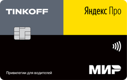 Кредитная карта Яндекс.Про