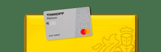 Кредитная карта с бесплатной доставкой