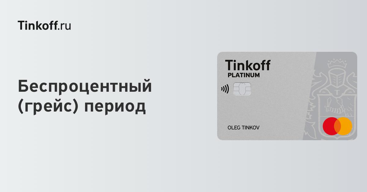 тинькофф банк получить кредитную карту 64