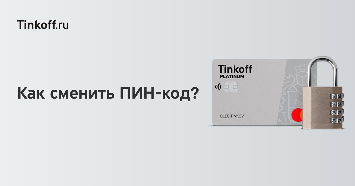 Как сменить пин-код от карты Тинькофф