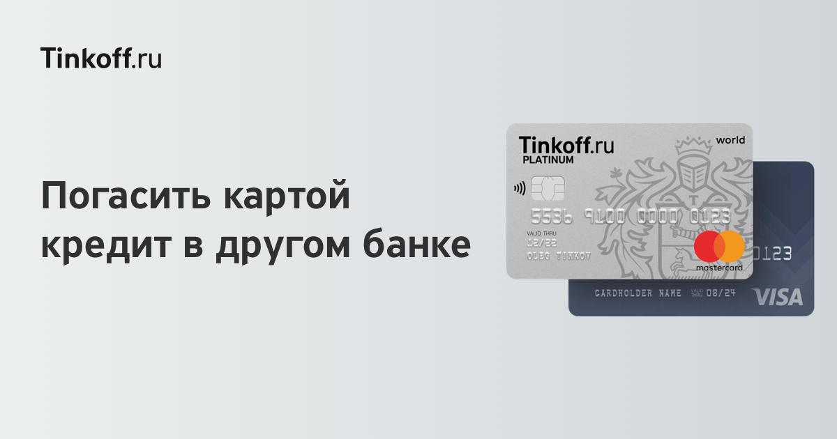 кредитные карты наличными почтой челябинск каталог