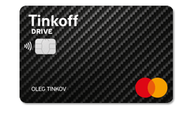 Кредитная карта TinkoffDrive