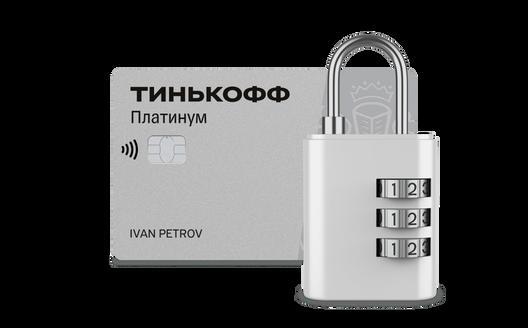Обеспечить безопасность кредитной карты