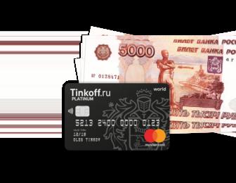 Беспроцентный вывод со счета на личные карты Тинькофф от 400 тыс. до 1 млн ₽ в месяц