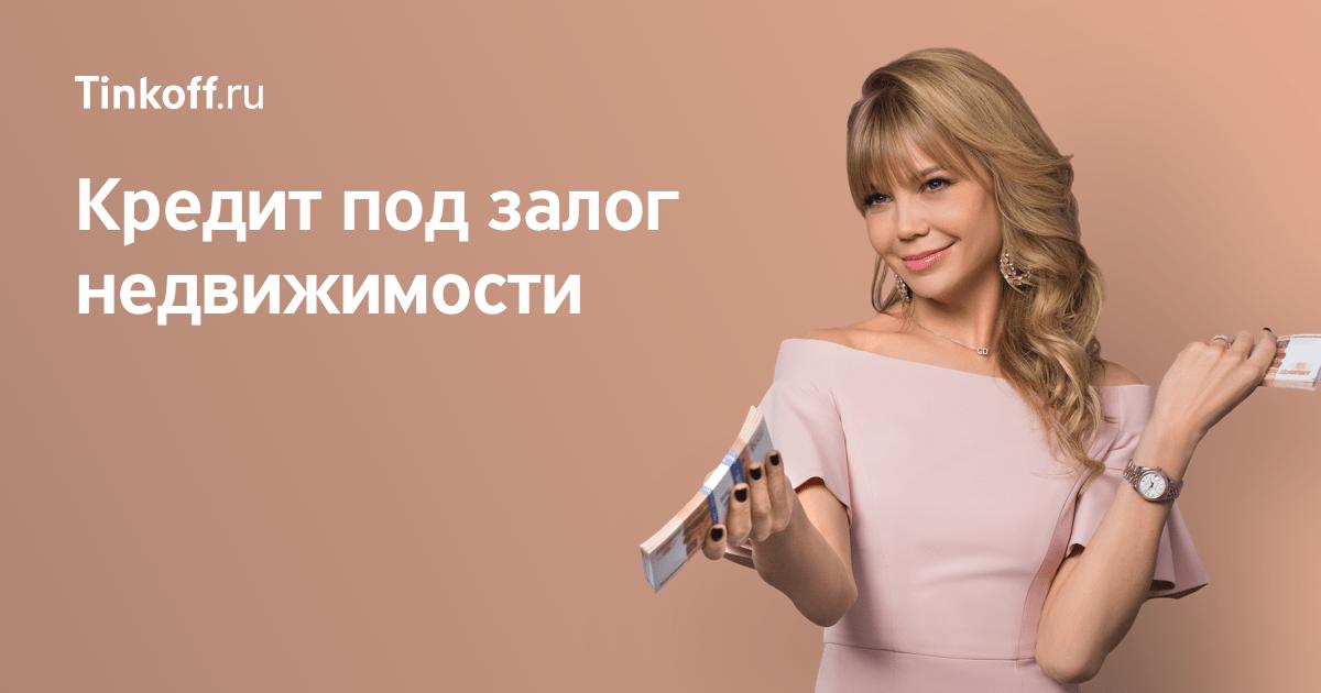 тинькофф кредит под залог недвижимости оставить заявкукредит 200000 без справок и поручителей в день обращения саратов