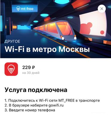 Тинькофф Мобайл запустил в приложении сервис подключения к Wi-Fi в метро без рекламы | Тинькофф Инвестиции